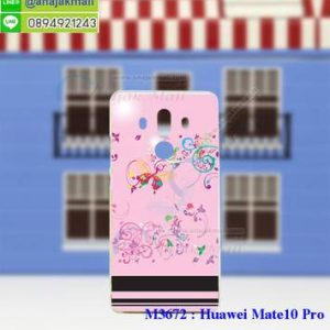 M3672-07 เคสแข็ง Huawei Mate10 Pro ลาย BB Butterfly