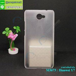 M3673-01 เคสแข็ง Huawei Y7 สีขาวฝ้า