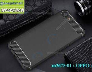 M3675-01 เคสยางกันกระแทก OPPO A83 สีดำ
