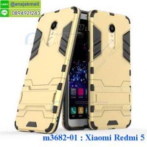 M3682-01 เคสโรบอทกันกระแทก Xiaomi Redmi 5 สีทอง