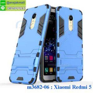 M3682-06 เคสโรบอทกันกระแทก Xiaomi Redmi 5 สีฟ้า
