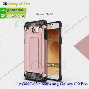 M3687-05 เคสกันกระแทก Samsung Galaxy C9 Pro Armor สีทองชมพู