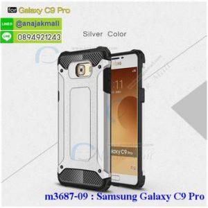 M3687-09 เคสกันกระแทก Samsung Galaxy C9 Pro Armor สีเงิน
