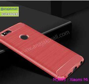 M3693-04 เคสยางกันกระแทก Xiaomi Mi A1 สีแดง