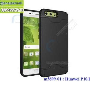 M3699-01 เคส 2 ชั้นกันกระแทก Huawei P10 Plus สีดำ