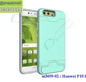 M3699-02 เคส 2 ชั้นกันกระแทก Huawei P10 Plus สีเขียว