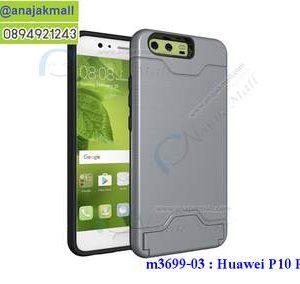 M3699-03 เคส 2 ชั้นกันกระแทก Huawei P10 Plus สีเทา