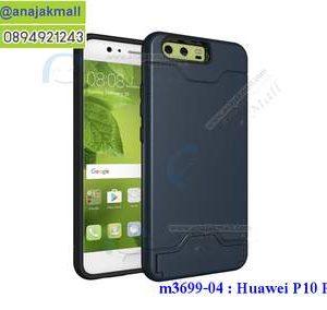 M3699-04 เคส 2 ชั้นกันกระแทก Huawei P10 Plus สีน้ำเงิน