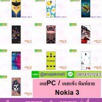 M3701 เคสแข็ง Nokia 3 พิมพ์ลายการ์ตูนแฟนซี,พิมพ์ลายการ์ตูนน่ารักๆ,พิมพ์ลายวินเทจ,เคสพิมพ์ลายอาร์ทๆเท่ห์ๆ