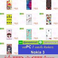 M3701-L04 เคสแข็ง Nokia 3 ลายอาร์ทแฟนซี