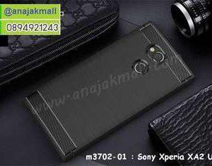 M3702-01 เคสยางกันกระแทก Sony Xperia XA2 Ultra สีดำ