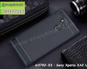 M3702-03 เคสยางกันกระแทก Sony Xperia XA2 Ultra สีน้ำเงิน
