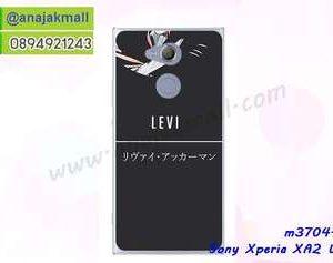 M3704-03 เคสแข็ง Sony Xperia XA2 Ultra ลาย Levi X01