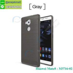 M3716-02 เคสยางกันกระแทก Huawei Mate 8 สีเทา