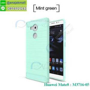 M3716-05 เคสยางกันกระแทก Huawei Mate 8 สีเขียว