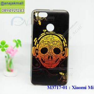 M3717-01 เคสยาง Xiaomi Mi A1 ลาย Skull X22