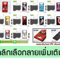 เคสแข็ง LG V20 ลายการ์ตูน,case_lg_v20,กรอบโทรศัพท์lg v20,เคสมือถือlgราคาถูก