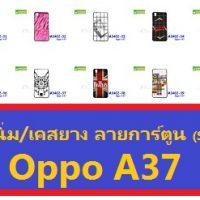 M3402-S04 เคสยาง OPPO A37 พิมพ์ลาย Set04