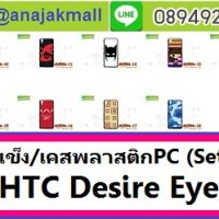 M3596-S02 เคสแข็ง HTC Desir Eye ลายการ์ตูนSet02