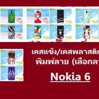 M3611 เคสแข็ง Nokia 6 ลายการ์ตูน (เลือกลาย)