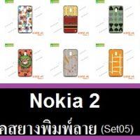 เคสยาง Nokia2 ลายการ์ตูน เคสลายการ์ตูนน่ารักๆ เคสลายสวย,เคสโนเกีย2พร้อมส่ง