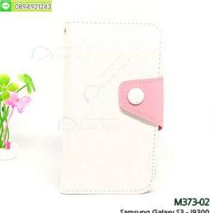 M373-02 เคสฝาพับ Samsung Galaxy S3 สีขาว
