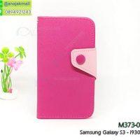 M373-03 เคสฝาพับ Samsung Galaxy S3 สีชมพู
