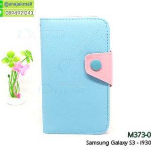 M373-04 เคสฝาพับ Samsung Galaxy S3 สีฟ้า