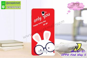 M1204-61 เคสยาง OPPO Find Way S ลาย Only You