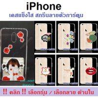 MSHC-01 เคสแข็งใส iPhone สกรีนลายตัวการ์ตูน (เลือกรุ่น/เลือกลาย)