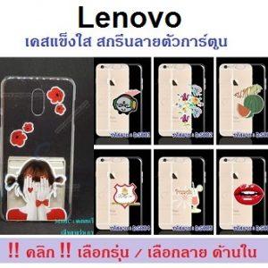 MSHC-04 เคสแข็งใส Lenovo สกรีนลายตัวการ์ตูน (เลือกรุ่น/เลือกลาย)