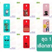 M5527-S01 เคสยาง Xiaomi Redmi8a พิมพ์ลายการ์ตูน Set01 (เลือกลาย)