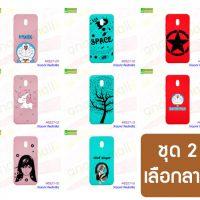 M5527-S02 เคสยาง Xiaomi Redmi8a พิมพ์ลายการ์ตูน Set02 (เลือกลาย)