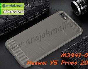 M3941-02 เคสยางกันกระแทก Huawei Y5 Prime 2018 สีเทา