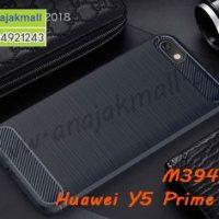 M3941-03 เคสยางกันกระแทก Huawei Y5 Prime 2018 สีน้ำเงิน