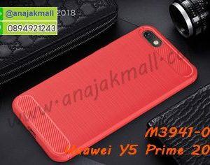 M3941-04 เคสยางกันกระแทก Huawei Y5 Prime 2018 สีแดง