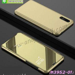 M3952-01 เคสฝาพับ Huawei P20 Pro เงากระจก สีทอง