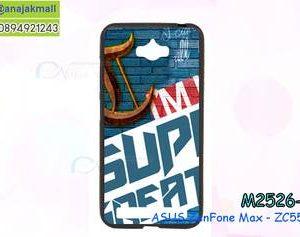 M2526-32 เคสยางดำ ASUS ZenFone Max (ZC550KL) ลาย Super