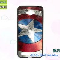 M2526-33 เคสยางดำ ASUS ZenFone Max (ZC550KL) ลาย CapStar