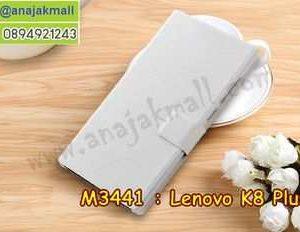 M3441-05 เคสฝาพับ Lenovo K8 Plus สีขาว