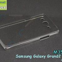M3505-02 เคสแข็งใส Samsung Galaxy Grand 2 - G7106