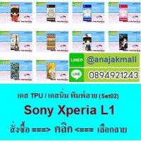 M3593-L02 เคสยาง Sony Xperia L1 ลายการ์ตูน Set 02
