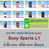 M3593-L03 เคสยาง Sony Xperia L1 ลายการ์ตูน Set 03