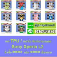 M3669-L04 เคสยาง Sony Xperia L2 ลายการ์ตูน เคสพิมพ์ลายแบบนิ่ม