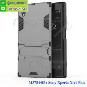 M3784-03 เคสโรบอทกันกระแทก Sony Xperia XA1 Plus สีเทา