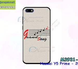 M3931-03 เคสยาง Huawei Y5 Prime 2018 ลาย Grand Song
