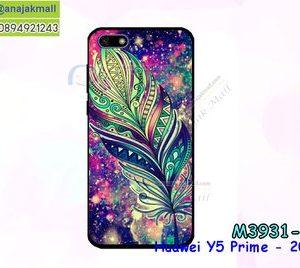 M3931-09 เคสยาง Huawei Y5 Prime 2018 ลาย Feather X02