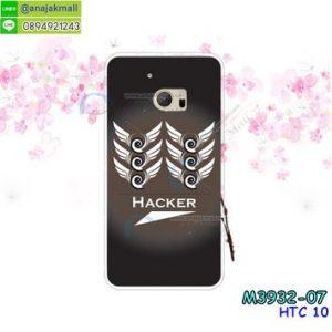 M3932-07 เคสแข็ง HTC 10 ลาย Hacker