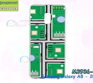 M3936-02 เคสแข็ง Samsung Galaxy A8-2018 ลาย Circuit