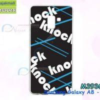 M3936-04 เคสแข็ง Samsung Galaxy A8-2018 ลาย KnockKnock